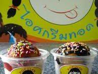 ไอศกรีมทอด ป็อปปูล่า